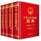 Pharmacopoeia of China 2015 (Lot of 4,Chinese Edition)ISBN:9787506773379