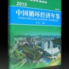 China Circular Economy Yearbook -2015   (Chinese Edition)ISBN:9787502472207