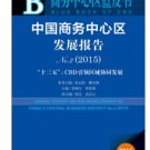 Annual Report on Development of China's Central Business District 2015 ISBN:9787509785973