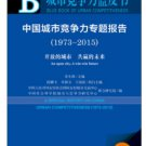 A Special Report on China Urban Competitiveness (1973-2015) ISBN:9787509783382