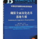 China's economic development and reform of the report No.7 (2016) ISBN:9787509786130