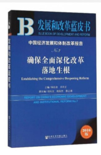 China�s economic development and reform of the report No.7 (2016) ISBN:9787509786130