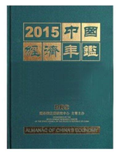 Almanac of China Economic 2015 (Chinese Edtion) ISBN:9771006561000