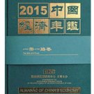 Almanac of China Economic 2015 (All the way along the roll)ISBN:9771006561154