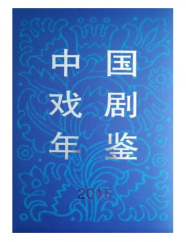 Chinese Theatre Yearbook 2015    ISBN:9771006801007