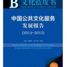 Development Report of China's Public Cultural Service(2014~2015) ISBN:9787509781289
