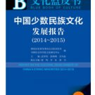 Report on the Cultural Development of China's Ethnic Minorities (2014~2015)ISBN:9787509781135