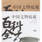 Chinese Heritage Collection Encyclopedia: Ceramic Volume  ISBN:9787533056278