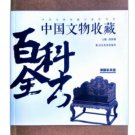 Chinese Heritage Collection Encyclopedia:LACQUERWARE ISBN: 9787533056254