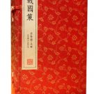 Chongxian collection book: Warring(Lot of 6 Volums) ISBN: 9787548910961