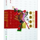 Chinese traditional culture encyclopedia (Amendment 2) ISBN: 9787514116489
