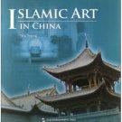 I Slamic Art In China (English Edition)  ISBN: 9787508524399