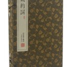 Chongxian collection book: graceful words  ISBN:9787550211049