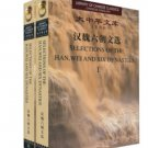 Library of Chinese Classics:Selections of the Han,wei and Six Dynasties ISBN:9787513527316