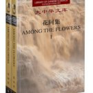 Library of Chinese Classics:Among the Flowers (Chinese-English) ISBN: 9787544725088