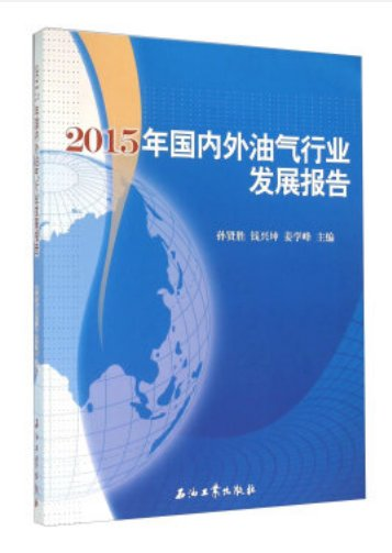 Report on Domestic and International Oil and Gas Industry 2015 ISBN:9787518311354