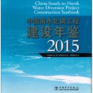 China south-to-north water diversion project construction yearbook 2015 ISBN: 9787512385696