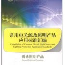 China Application Standards:General Lighting Producton ISBN:9787506673624