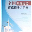 China wind energy resource assessment report & detailed investigation ISBN:9787502959302