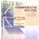 R&D of China's Strategic New Industries - Smart Grid  ISBN:9787111431923