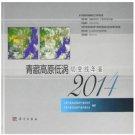 Qinghai-Tibet Plateau vortex shear line Yearbook 2014   ISBN:9787030475749