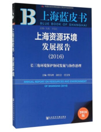 Annual Report on Resources and Environment of Shanghai (2016)   ISBN:9787509786635