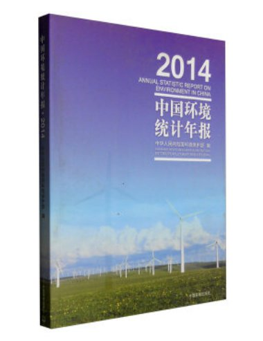 Annual Statistical Report on Environment in China 2014   ISBN:9787511123985