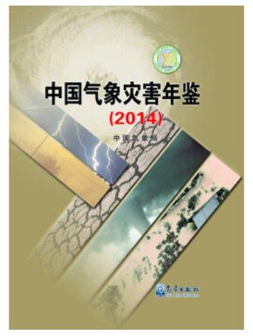 Meteorological disasters in China Yearbook 2014  ISBN:9787502960650