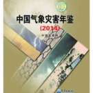 Meteorological disasters in China Yearbook 2014  ISBN:9787502960650