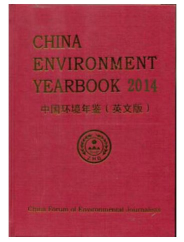 China Environment Yearbook 2014 (English Edition) ISBN:9787513612098X