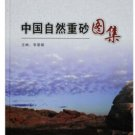 China Natural heavy sand Atlas  (Chinese Edition)  ISBN:9787116080607