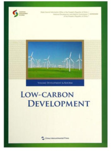 Low-carbon development (English Edition) ISBN:9787508523675