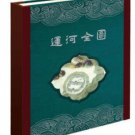 China Canal full map     ISBN:9787503160615