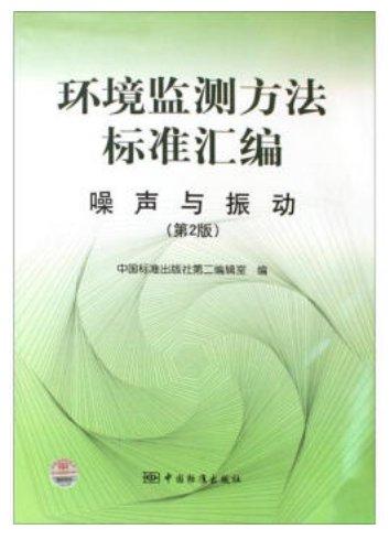 China Environmental Monitoring methods standards Series:Noise&Vibration ISBN:9787506654456