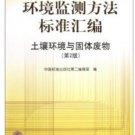 Environmental Monitoring standards:Soil environment & solid waste ISBN:9787506654449