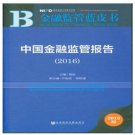 Chinese Financial Regulatory Reports (2016) ISBN:9787509791493