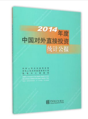 China�s Foreign Direct Investment Statistics Bulletin 2014  ISBN:9787503776304