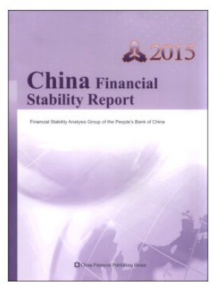 China Finance Stabilization Report 2015 (English version)   ISBN:9787504980731