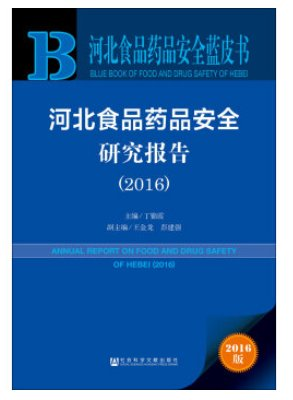 REPORT ON FOOD AND DRUG SAFETY OF HEBEI(2016)    ISBN:9787509792223
