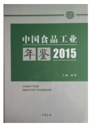 China Food Industry Yearbook 2015    ISBN:9787101114171
