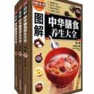 Graphic Dietary Regimen Daquan    ISBN:9787542752536
