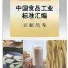 China's Food Industry Standard Assembly (Soy Volume)  ISBN:9787506661003