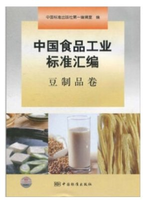 China�s Food Industry Standard Assembly (Soy Volume)  ISBN:9787506661003