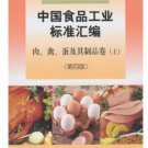 China's Food Industry Standard Assembly:Meat, eggs&their products vol.1 ISBN:9787506660907