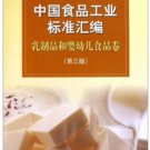 China's Food Industry Standard Assembly:Dairy Products and Infant Foods ISBN:9787506660921