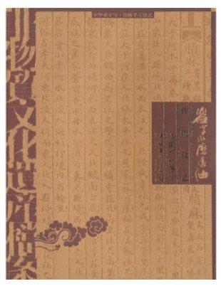 Cui Word Sesame Oil Traditional Art  ISBN:9787503940248