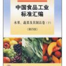 China's Food Industry Standard:Fruits,vegetables&their products vol.2 ISBN:9787506654340