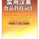 A Practical Chinese and English Dictionary for Food Science&Technology ISBN:9787122048622