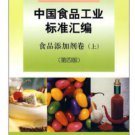 China's Food Industry Standard:Food additives Vol.1  ISBN:9787506653480