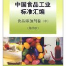 China's Food Industry Standard:Food additives Vol.2 ISBN:9787506653497